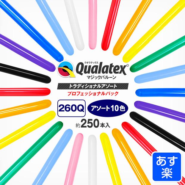 Qualatex Balloon 260Q トラディショナルアソート【プロフェッショナルパック】約250入{風船 マジックバルーン ペンシルバルーン ツイストバルーン バルーンアート 縁日 お祭り イベント クオラテックス クォラテックス バルーン}{あす楽 配送区分A}