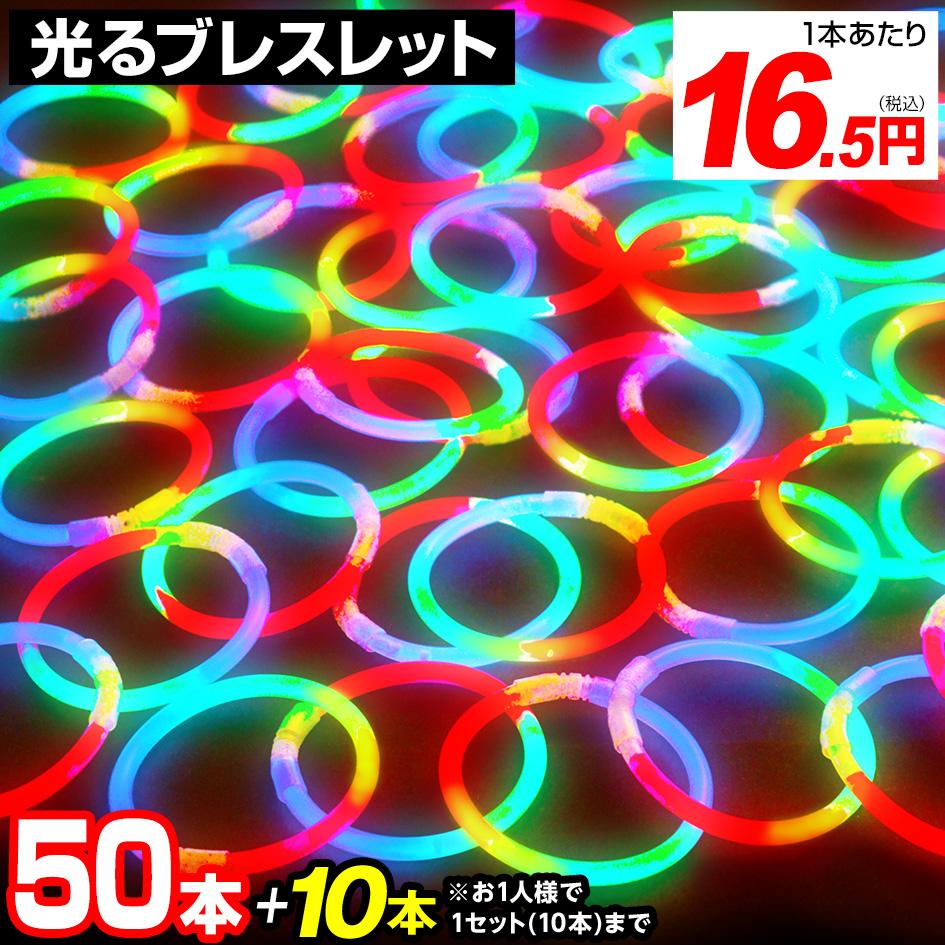 ルミカ レインボーブレスレット(RGB)