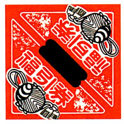 1枚0.45円で安さ爆発 徳用 三角くじ ファクトリーアウトレット 1000枚 小槌 平判 抽選用品 {子供会 景品 縁日}{あてくじ 当てクジ くじ アテクジ くじびき} くじ引き お祭り クジ スーパーセール