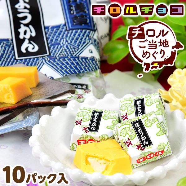 楽天市場】チロルチョコ ご当地 芋ようかん 10パック入 チロル {東京 ...