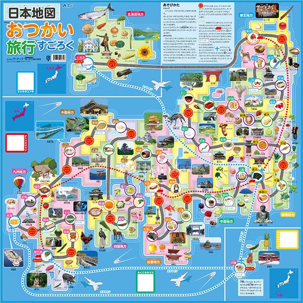 35%OFF 日本地図 おつかい旅行すごろく 新入学文具 6 19D17 {入学準備 新学期 感謝価格 文具 文房具 }{地図 すごろく 学習} 旅行 ゲーム ボードゲーム 即日出荷 知育 双六 おつかい