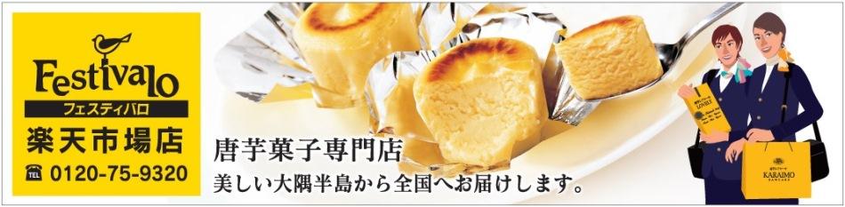 フェスティバロ楽天市場店:鹿児島の唐芋を使用した唐芋レアケーキ「ラブリー」のフェスティバロです
