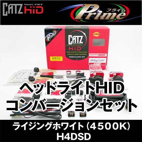 CATZ HID Prime(プライム) HIDコンバージョンH4DSDセット ライジングホワイト(4500K)(AAP913A)
