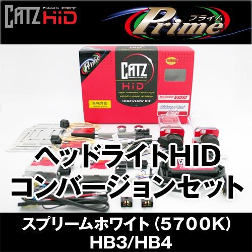 CATZ HID Prime(プライム) HIDコンバージョンHB3/4セット スプリームホワイト(5700K)(AAP1308A)