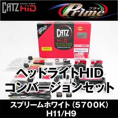 CATZ HID Prime(プライム) HIDコンバージョンH11/9セット スプリームホワイト(5700K)(AAP1316A)