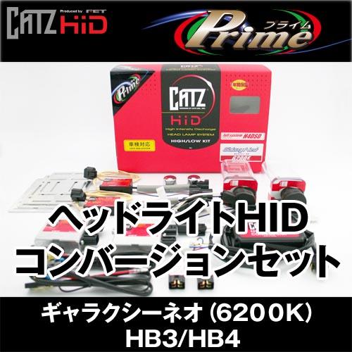 CATZ HID Prime(プライム) HIDコンバージョンHB3/4セット ギャラクシーネオ(6200K)(AAP1508A)