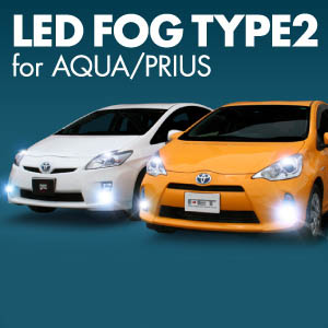 LED FOG TYPE2 for アクア/プリウスキット【4969761261753】(AKA14A)