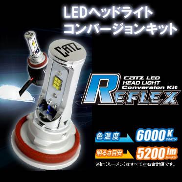 LEDヘッドライトコンバージョンキット「REFLEX(リフレクス)ヘッドライト(H11/H9用 HB3/HB4用)」(CLC11_CLC12)