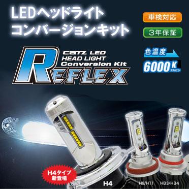 LEDヘッドライトコンバージョンキット「REFLEX(リフレクス)ヘッドライト(H4 H/L(ハイロー切替え)用)」(CLC10)