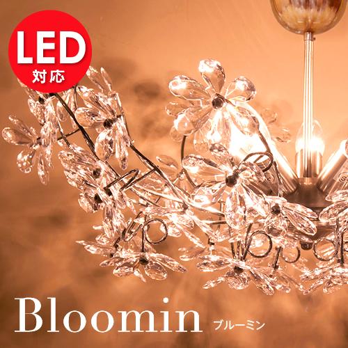 シャンデリア「ブルーミン」お花のシャンデリアブルーミン シーリングライト LED電球対応シャンデリア 低い天井にもOKなシャンデリア リビング ダイニング