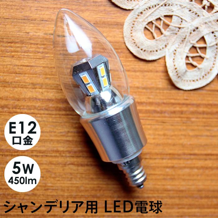 シャンデリア用LED電球 電球色 公式サイト E12口金 30W 40W相当 アンティーク シャンデリア LED電球 5W lm 12mm 交換無料 シャンデリア球 シャンデリアLED電球 450ルーメン クリアタイプ 450
