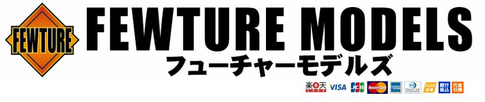 フューチャーモデルズ:フィギュア・アパレルメーカーのFEWTURE MODELS直営店です