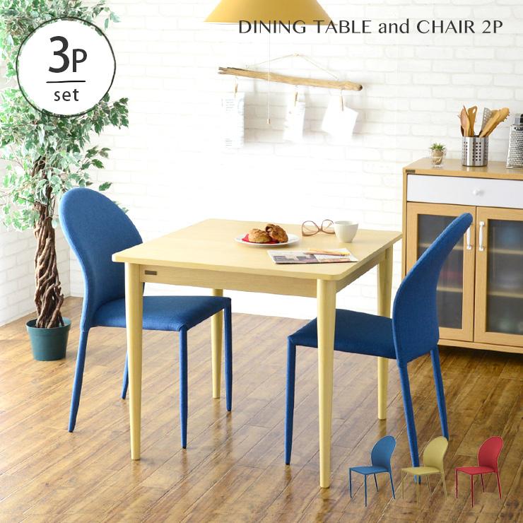 全品送料無料♪ ダイニングセット ダイニング3点セット ダイニングテーブル チェア2P チェア 椅子 北欧 2人掛け コンパクト おしゃれ <FOR70-80T×LUDC1209>