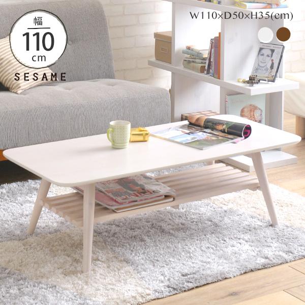 全品送料無料♪ ローテーブル 折りたたみ 白 棚付 収納 収納棚 幅110cm リビングテーブル センターテーブル 天然木 木製 北欧 ホワイト シンプル かわいい おしゃれ <Sereno/VT40110T>