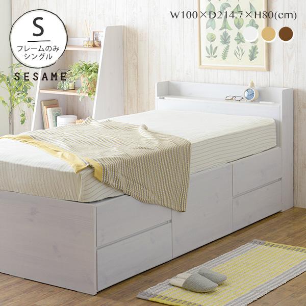全品送料無料♪ シングルベッド フレームのみ コンセント付き 収納ベッド ベッド シンプル 引き出し付 北欧 一人暮らし カントリー シンプル かわいい おしゃれ <ヴィース シングルベッド/VICE100S>