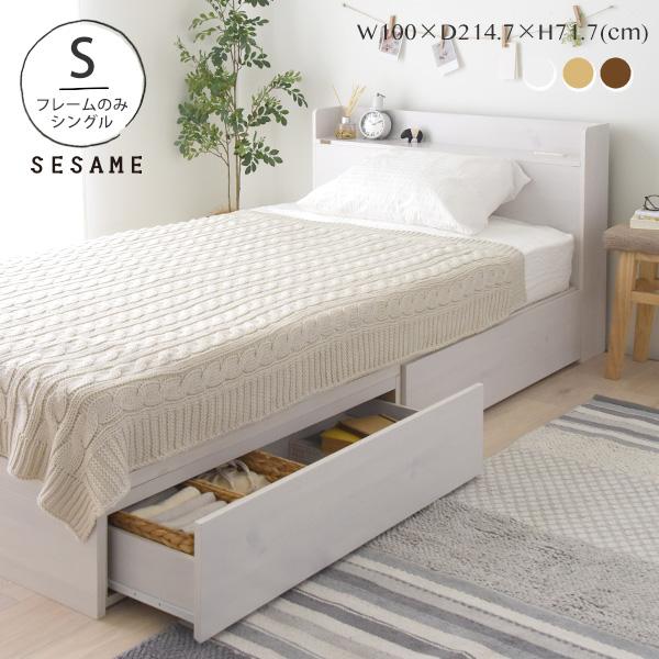 全品送料無料♪ シングルベッド フレームのみ コンセント付き 収納ベッド ベッド シンプル 引き出し付 北欧 一人暮らし カントリー シンプル かわいい おしゃれ <収納付 ローベッドS/EMICA100S>