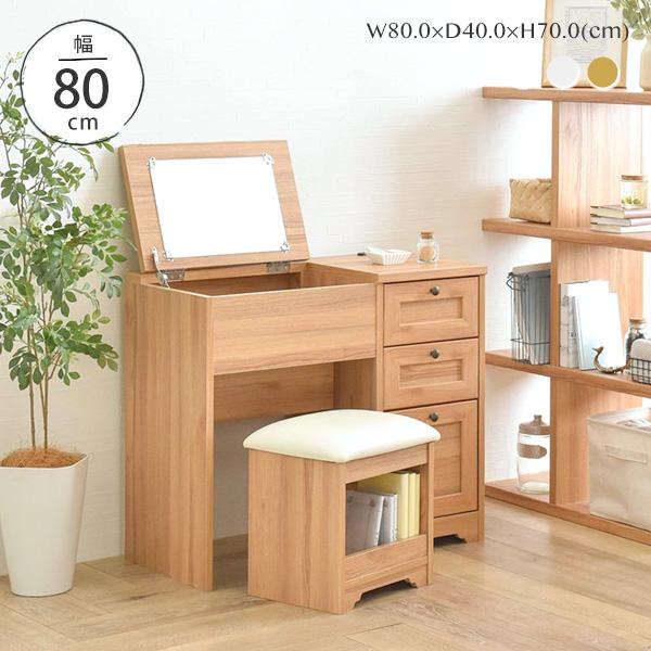 北欧 ドレッサー デスク テーブル アンティーク デスクドレッサー スツール付 ドレッサーテーブル 木製 幅80cm テーブル 鏡台 コスメ収納 コンセント付 かわいい 白 (お客様組立品) おしゃれ <Anri/AN70-80D>
