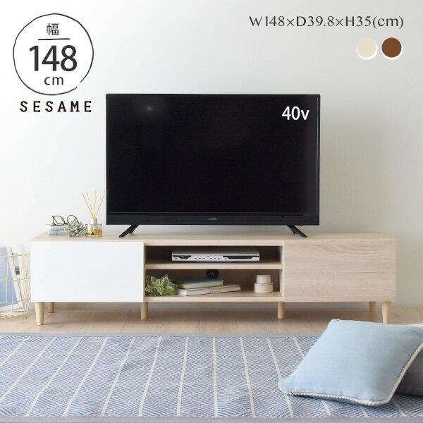 北欧 テレビ台 ローボード TV台 テレビボード 白 ホワイト 収納 鏡面 ナチュラル 木目 幅150cm 幅150 引き出し かわいい シンプル おしゃれ <HELM/HM35-150L>