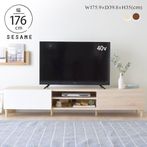 北欧 テレビ台 ローボード 白 ホワイト 収納 鏡面 ナチュラル 木目 幅180cm 幅180 TV台 テレビボード 引き出し 大型TV対応 シンプル かわいい おしゃれ <HELM/HM35-180L>