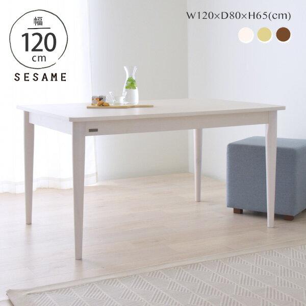 全品送料無料♪ ダイニングテーブル 白 高さ65cm 北欧 やや低めのダイニングテーブル 単品 コンパクト シンプル 幅120cm ソファ ベンチ おしゃれ <FORESSSY/FOR65-120T>