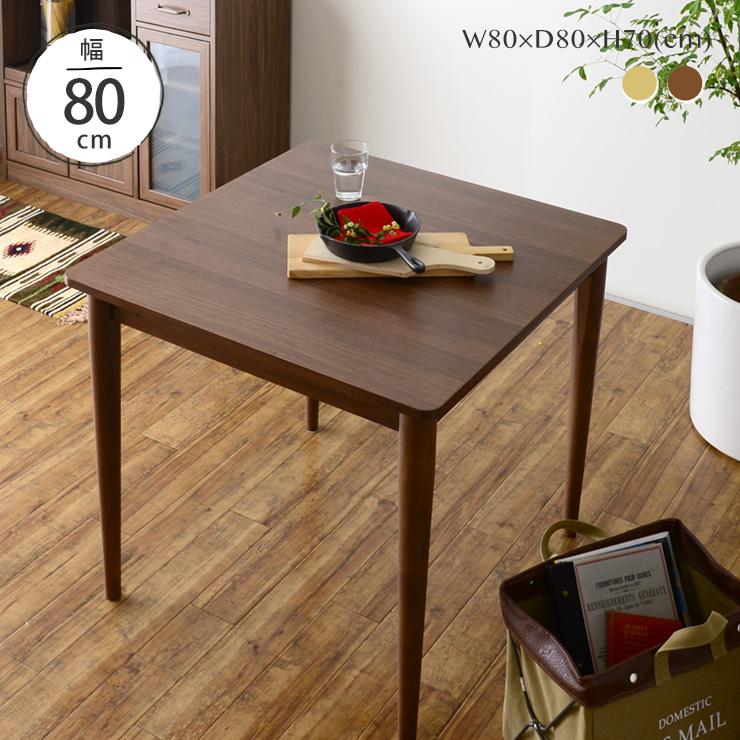 全品送料無料♪ アッシュとウォールナットから選べる、天然木の2人掛けダイニングテーブル 単品 おしゃれ <FORESSY/FOR70-80T>
