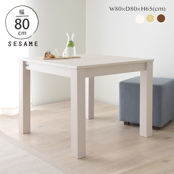 北欧 ダイニングテーブル やや低めのダイニングテーブル ダイニング テーブル 天然木 2人掛け 幅80cm 単品 おしゃれ <LUMBIE/LUM65-80T>