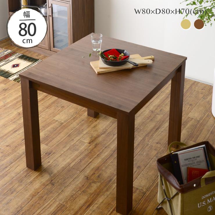 北欧 アッシュとウォールナットから選べる、天然木のダイニングテーブル 単品 おしゃれ <LUMBIE/LUM70-80T>
