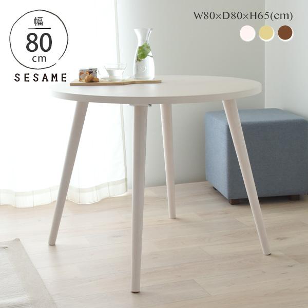 北欧 ダイニングテーブル 白 高さ65cm 北欧 やや低めのダイニングテーブル 単品 コンパクト シンプル 幅80cm おしゃれ <JELUFIE/JLF65-80T>