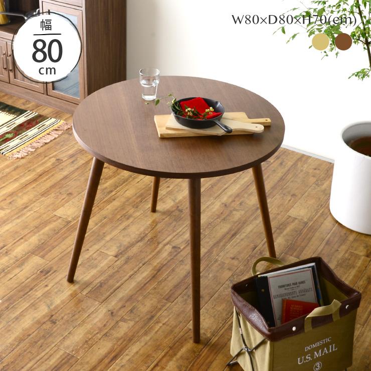 北欧 アッシュとウォールナットから選べる、天然木のコンパクトダイニングテーブル(単品) おしゃれ <JELUFIE/JLF70-80T>