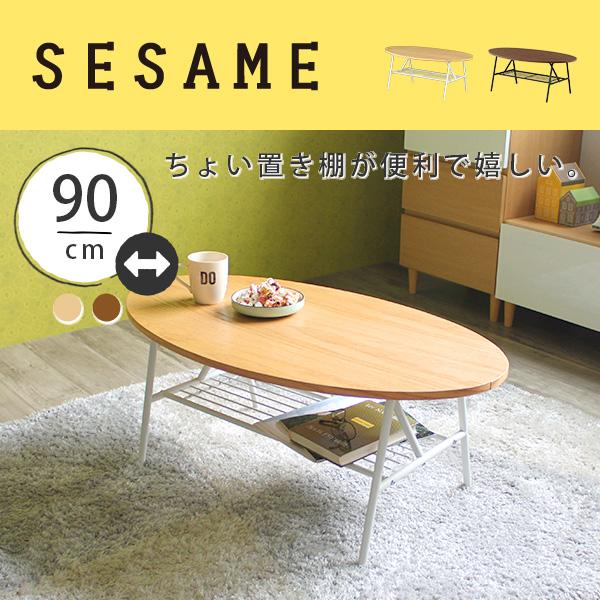 北欧 ローテーブル 天然木 テーブル センターテーブル リビングテーブル 幅90cm 棚付き スチール シンプル かわいい テーブル リビング おしゃれ <REPON/RE35-90TO>