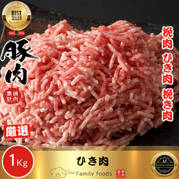 ◆冷凍◆ 豚 ミンチ 肉 1kg / 挽肉 ひき肉 挽き肉/ハンバーグ、つくね、 餃子にシュウマイ!人気定番メニューがたくさん。いろんな料理にアレンジ