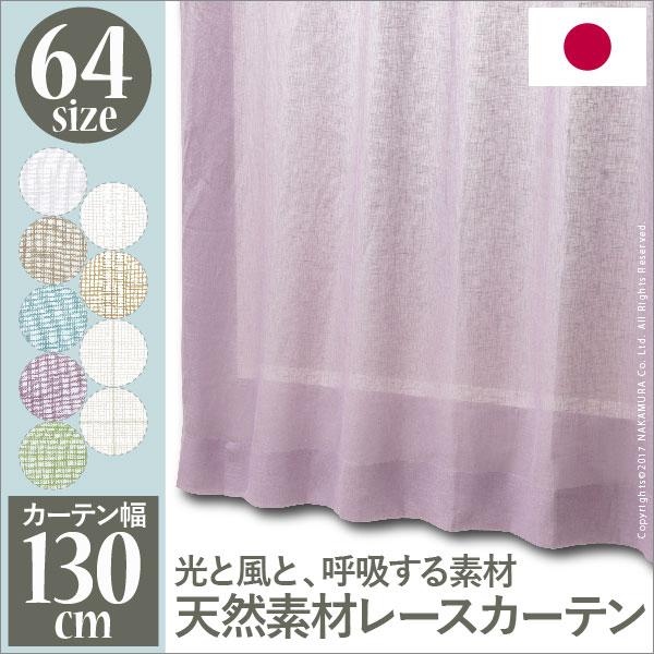 天然素材レースカーテン 幅130cm 丈133~238cm ドレープカーテン 綿100% 麻100% 日本製 9色 12901452