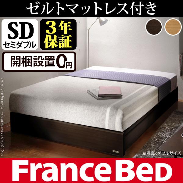 フランスベッド バート ヘッドボードレスベッド セミダブル ゼルトスプリングマットレスセット 日本製