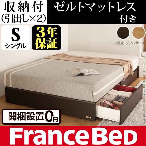 フランスベッド バート ヘッドボードレスベッド 引出しタイプ シングル ゼルトスプリングマットレスセット 日本製