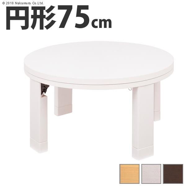こたつ テーブル 円形 日本製『天然木丸型折れ脚こたつ ロンド 75cm』国産コタツ炬燵