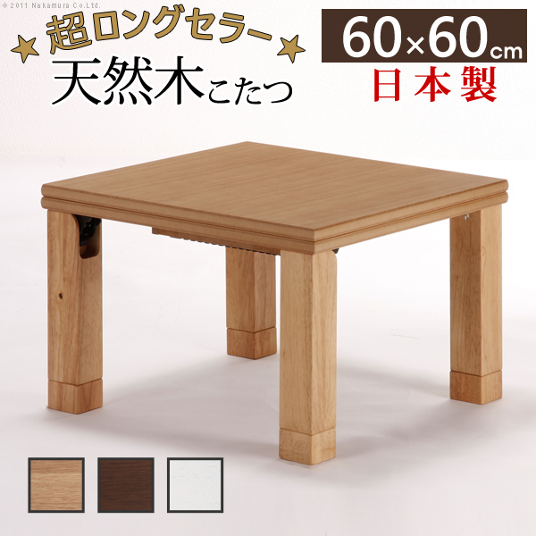 【10%OFFクーポン!9月11日9:59まで】こたつ テーブル 正方形 日本製『楢天然木国産折れ脚こたつ ローリエ 60×60cm』国産折りたたみコタツ炬燵