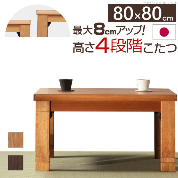 こたつ 正方形 日本製『4段階高さ調節折れ脚こたつ カクタス 80×80cm』国産折りたたみコタツ炬燵