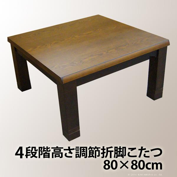 4段階高さ調節折脚こたつ 80x80cm 木製 手元コントローラー