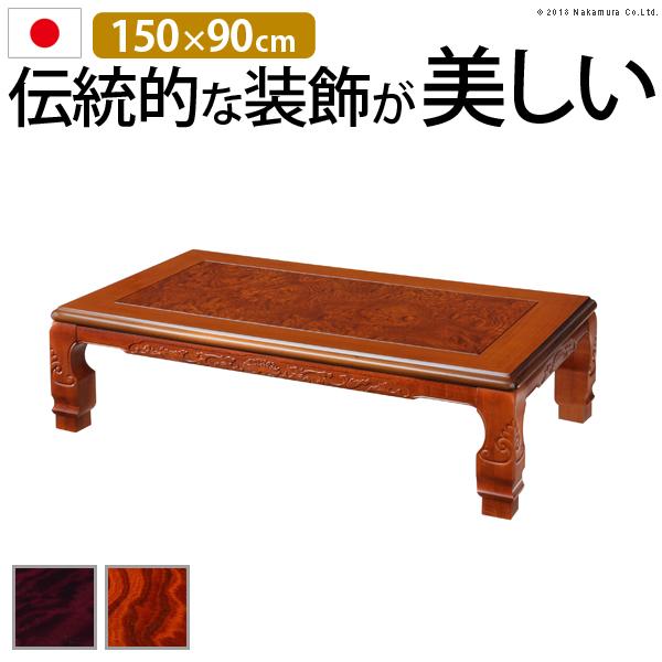家具調 こたつ 長方形 『和調継脚こたつ 150x90cm』 日本製 コタツ 炬燵 座卓 和風 ローテーブル[■]