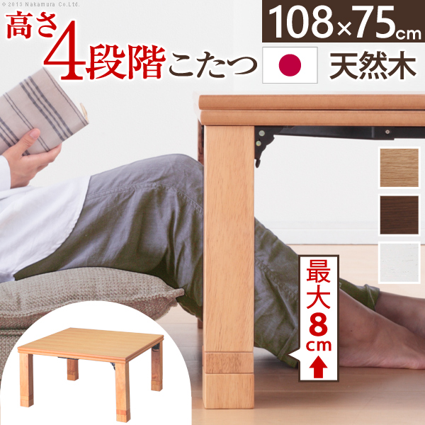 こたつ フラットヒーター 長方形 日本製『高さ4段階調節 折れ脚こたつ フラットローリエ 108×75cm』継ぎ足折りたたみテーブル家具調こたつ