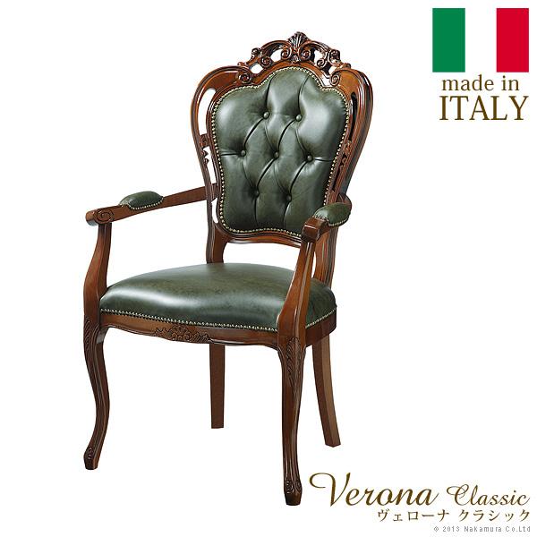 イタリア 家具 ヨーロピアン『ヴェローナクラシック 革張り肘付きチェア』イス木製ダイニングチェアアームチェアアンティーク風輸入家具イタリア製椅子
