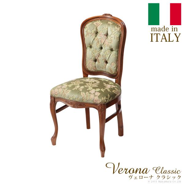イタリア 家具 ヨーロピアン『ヴェローナクラシック 金華山ダイニングチェア』イス木製アンティーク風猫脚輸入家具イタリア製椅子
