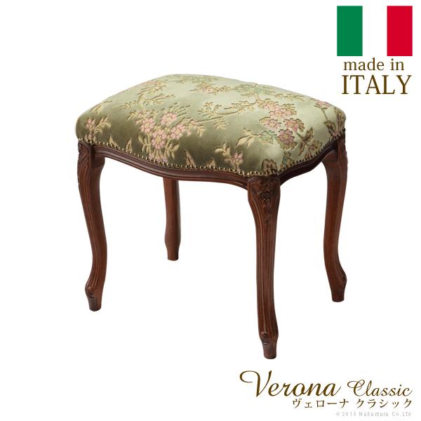 イタリア 家具 ヨーロピアン『ヴェローナクラシック 金華山スツール』アンティーク風イスチェア猫脚輸入家具イタリア製椅子木製