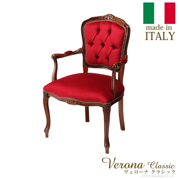 イタリア 家具 ヨーロピアン『ヴェローナクラシック アームチェア(1人掛け)』肘付きイスアンティーク風猫脚輸入家具イタリア製椅子