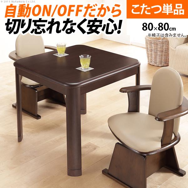 【送料無料】こたつ 正方形 ダイニングテーブル 人感センサー・高さ調節機能付き ダイニングこたつ 〔アコード〕 80x80cm こたつ本体のみ ハイタイプ[■]