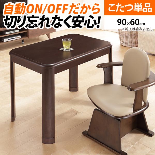 【送料無料】こたつ 長方形 ダイニングテーブル 人感センサー・高さ調節機能付き ダイニングこたつ 〔アコード〕 90x60cm こたつ本体のみ デスク[■]