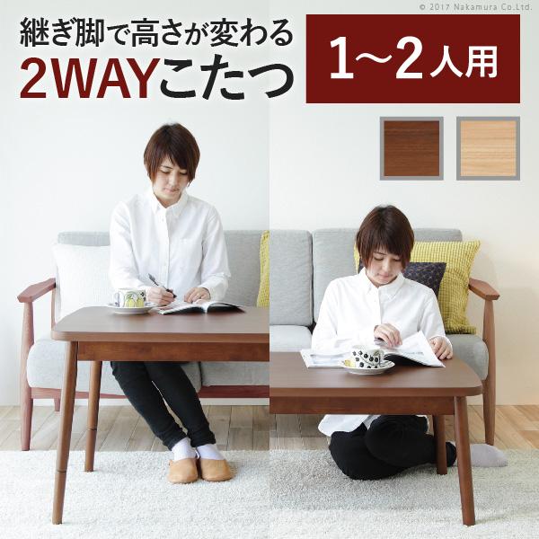 【送料無料】こたつ 2way 長方形 ソファに合わせて使える2WAYこたつ 〔スノーミー〕 120x60cm テーブル 2way ソファ 継ぎ脚 高さ調節 木製 おしゃれ 北欧 120 1101ns