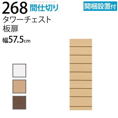 超高品質で人気の 壁面収納 壁面収納 リビング リビング 壁面家具【送料無料 幅57.5cm扉付き】『耐震機能付ワードローブLIFE〔ライフ〕間仕切り』タワーチェスト板タイプ 幅57.5cm扉付き ?□Op[?][き]!こちらの商品ははご利用頂けません!!, くつのエビスヤ:52f4baa5 --- kventurepartners.sakura.ne.jp