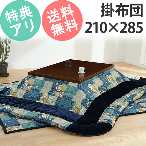 Kotatsu Comforter Sets Blue For Quilt Mattress Set Rectangular Oversized 205 X 285