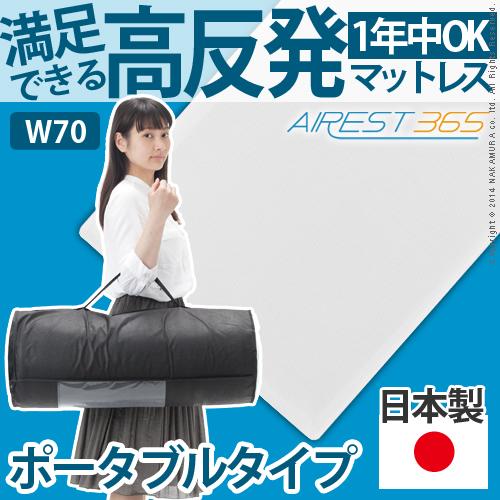【あす楽対応】高反発 マットレス 洗える『新構造エアーマットレス エアレスト365 ポータブル 70×200cm』日本製敷きパッド敷き布団体圧分散マット